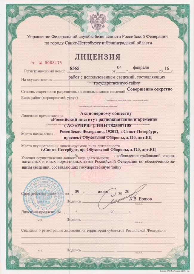 фрилансеры лицензия